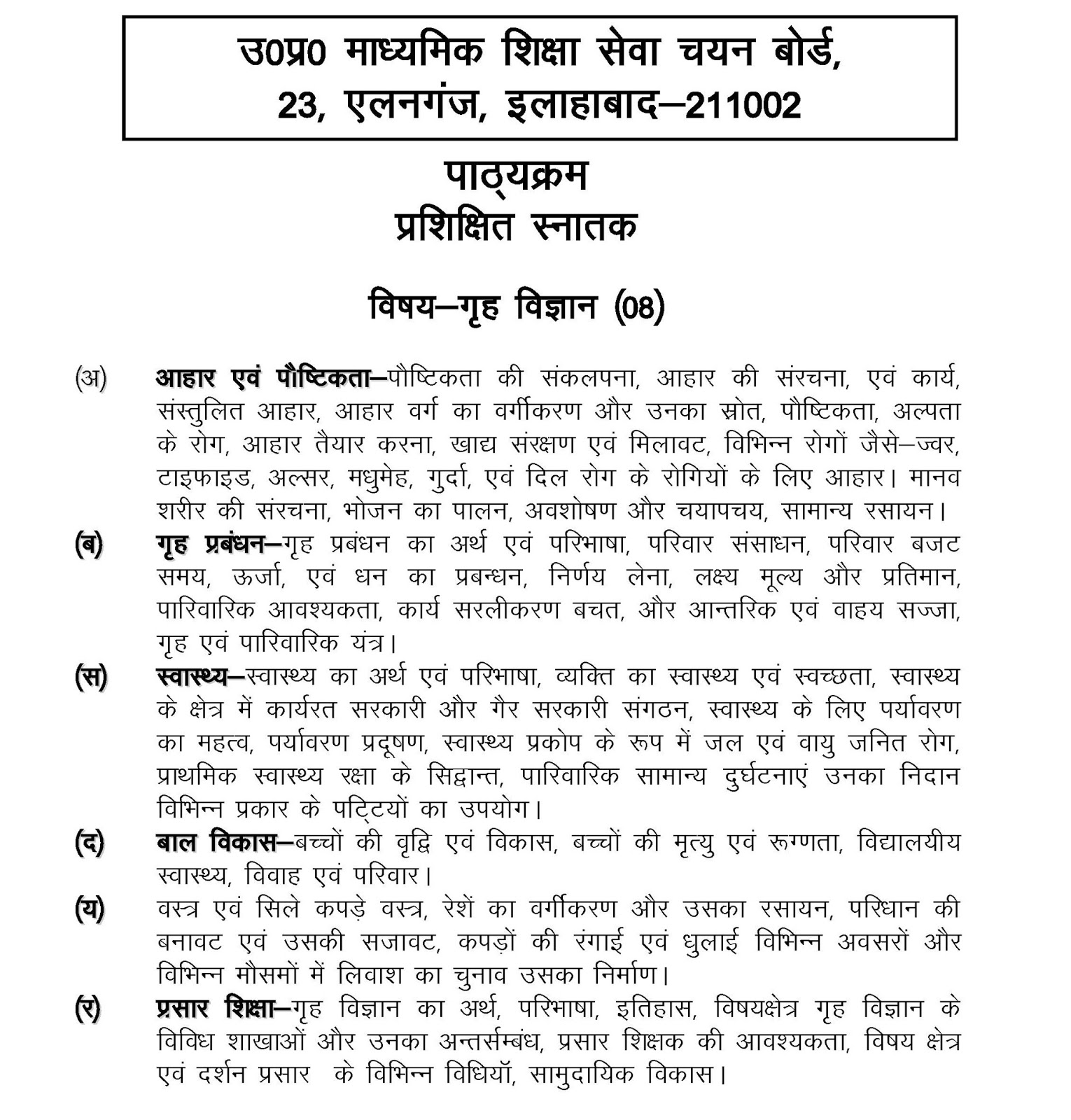 Tgt home science model paper in hindi