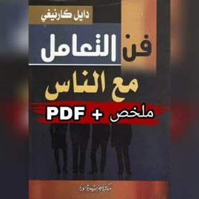 ملخص + PDF : كتاب فن التعامل مع الناس | ديل كارنيجي