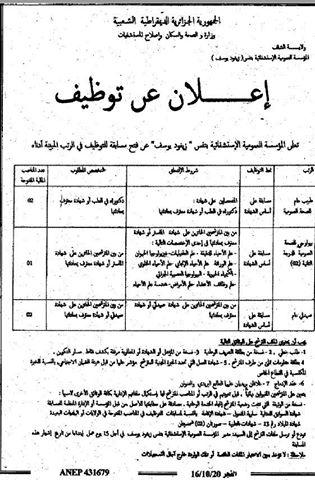إعلان توظيف في المؤسسة العمومية الإستشفائية بتنس الشلف أكتوبر 2016