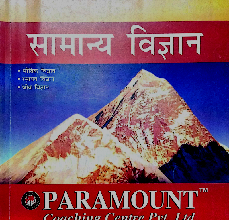 Paramount General Science Book in Hindi PDF Download