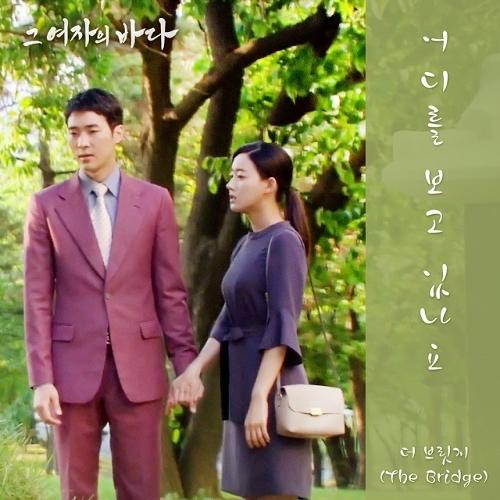 Download Lagu Ost. Sea Of The Woman Terbaru