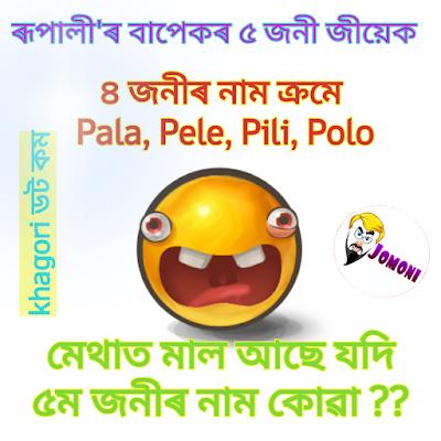 whatsapp jokes in assamese