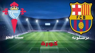 بث مباشر مشاهدة مباراة برشلونة وسيلتا فيجو اليوم