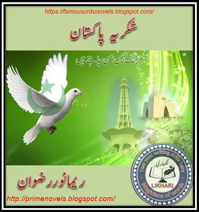 Shukriya Pakistan Article by Reema Noor Rizwan