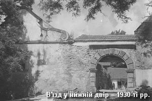 Брама ззовні нижнього двору замку 1930-тих рр.
