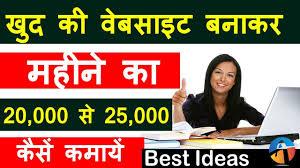 blogger से पैसे कैसे कमाए meaning in hindi