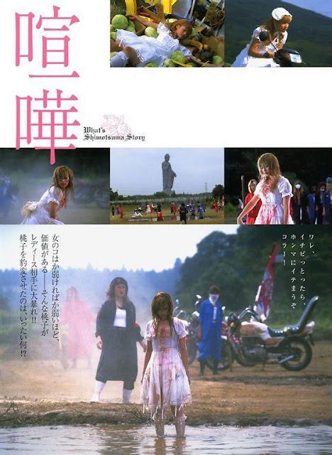 深田恭子 Kyoko Fukada 下妻物語 Shimotsuma Story Kamikaze Girls 10