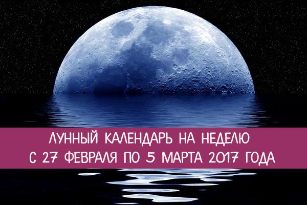 лунный календарь любовных отношений можете