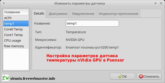 Настройка параметров датчика температуры nVidia GPU в Psensor