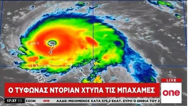 Τυφώνας Dorian: Εικόνες αποκάλυψης στις Μπαχάμες. Πέντε νεκροί και ανυπολόγιστες καταστροφές