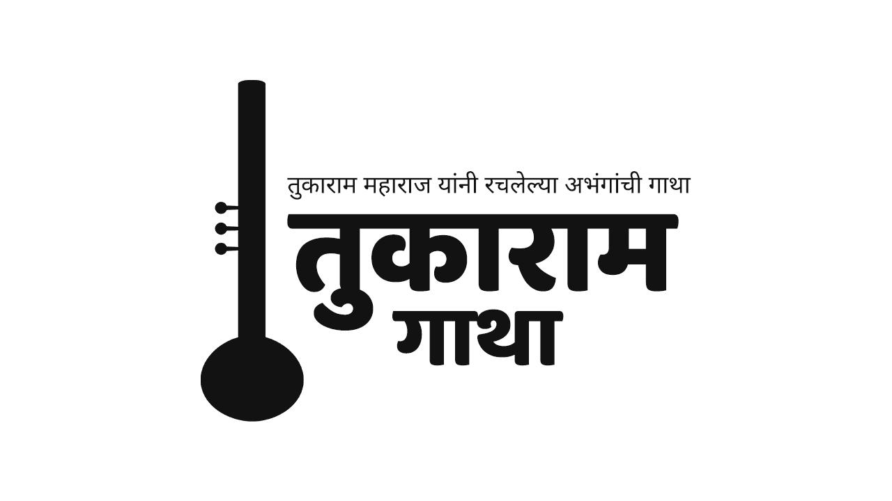 तुकाराम गाथा | Tukaram Gatha