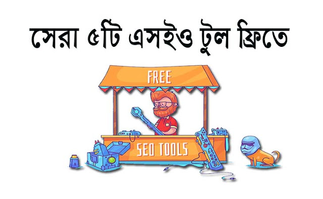Top 5 free seo tools,৫টি এসইও টুল