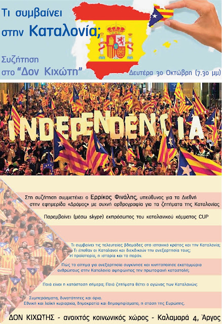Στο Δον Κιχώτη συζητούν για τις ραγδαίες εξελίξεις στην Καταλονία
