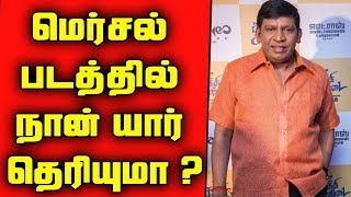 Comedy Actor Vadivelu Revealed His Role In Mersal