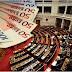 «Τάξις και ηθική»; Εκτός μειώσεων οι συντάξεις βουλευτών και αιρετών στους ΟΤΑ!