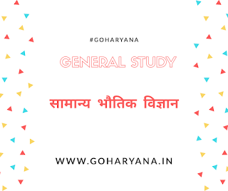 Download PDF of General Studies(Physics) - सामान्य भौतिक विज्ञान For Railway, Haryana Police & Other Competitive Exams in Hindi