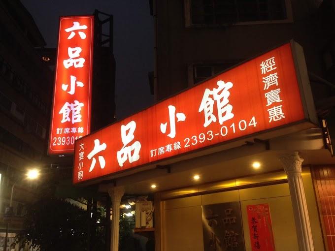 食|【大安區】六品小館總店-永康街商圈江浙菜