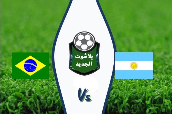الأرجنتين تفوز على البرازيل (1-0) في اللقاء المُقام بالمملكة 15-11-2019 مباراة ودية