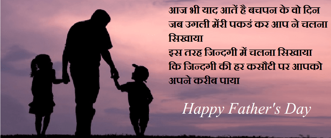 Father\'s Day Status Shayari Quotes Wishes in Hindi for Whatsapp ...