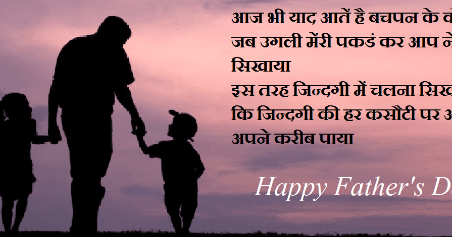 Father S Day Status Shayari Quotes Wishes In Hindi For Whatsapp