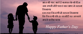 Father's Day Status Shayari Quotes Wishes in Hindi for Whatsapp