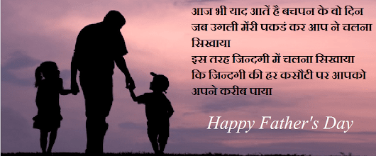 Father's Day Status Shayari Quotes Wishes in Hindi for Whatsapp Facebook | 18 June 2017 | Statuses.in