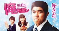 Ore Monogatari!! Live Action Subtitle Indonesia