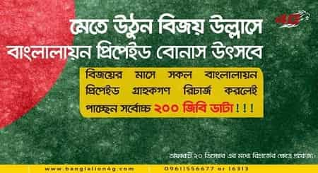 Banglalion WiMAX Prepaid Recharge Internet Data Bangladesh Victory Day Offer