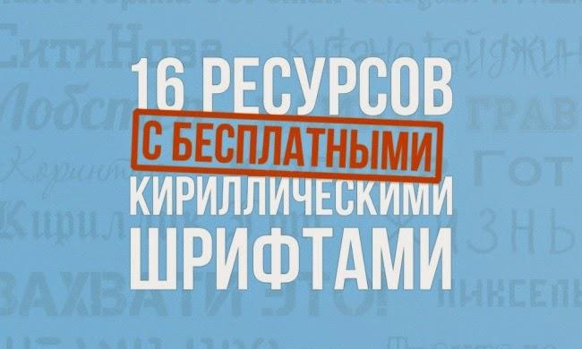 16 ресурсов с бесплатными кириллическими шрифтами
