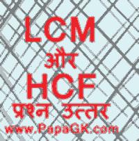 lcm और hcf के प्रश्न और उत्तर