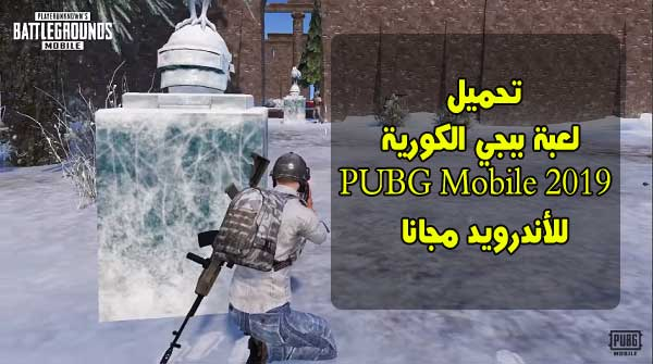 تحميل لعبة ببجي الكورية PUBG Mobile للأندرويد مجانا