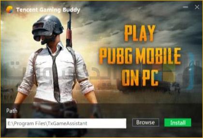 تثبيت لعبة PUBG علي الكمبيوتر مجاناً