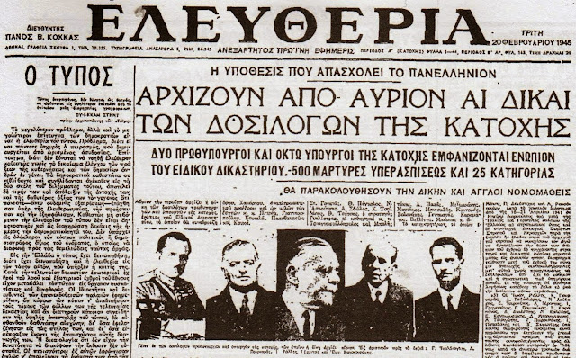 Image result for ΚΑΤΑΚΤΗΤΕΣ