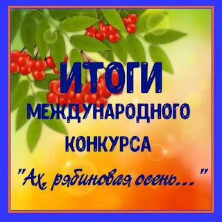 http://shteltn.ucoz.ru/news/itogi_mezhdunarodnogo_konkursa_tvorcheskikh_rabot_akh_rjabinovaja_osen/2017-12-03-418