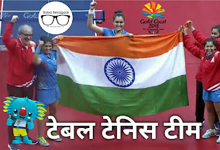 Table tennis team India Won gold first time, and India's 7th gold in CWG 2018