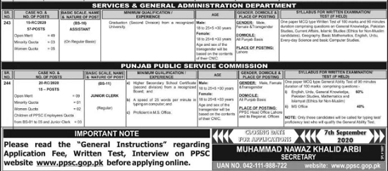 ppsc-junior-clerk-jobs-august-2020-apply-online