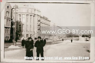 Минск. Улица Кирова. Фото предположительно 50-х годов 20 века