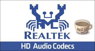 تحميل برنامج تعريف الصوت لويندوز 10 و لويندوز 7 برابط مباشر , سوف يتناول هذا المقال الذي نقدمه لكم من خلال موقع جبنا التايهة رابط تحميل برنامج تعريف الصوت لاي جهاز كمبيوتر, مع رابط تحميل برنامج تعريف الصوت لويندوز 10, بالإضافة إلى رابط تحميل برنامج تعريف الصوت لويندوز 7 برابط مباشر,تحميل برنامج تعريف الصوت لويندوز 10 و لويندوز 7 برابط مباشر , سوف يتناول هذا المقال الذي نقدمه لكم من خلال موقع جبنا التايهة رابط تحميل برنامج تعريف الصوت لاي جهاز كمبيوتر, مع رابط تحميل برنامج تعريف الصوت لويندوز 10, بالإضافة إلى رابط تحميل برنامج تعريف الصوت لويندوز 7 برابط مباشر,تحميل برنامج تعريف الصوت لويندوز 7,تحميل برنامج تعريف الصوت لويندوز xp,تحميل برنامج تعريف الصوت لويندوز 7 برابط مباشر,تحميل برنامج تعريف الصوت لويندوز 10,تحميل برنامج تعريف الصوت لاى جهاز كمبيوتر,تحميل برنامج تعريف الصوت لويندوز 7 64 bit,تحميل برنامج تعريف الصوت للكمبيوتر مجانا,تحميل برنامج تعريف الصوت لويندوز 7 من ميديا فاير