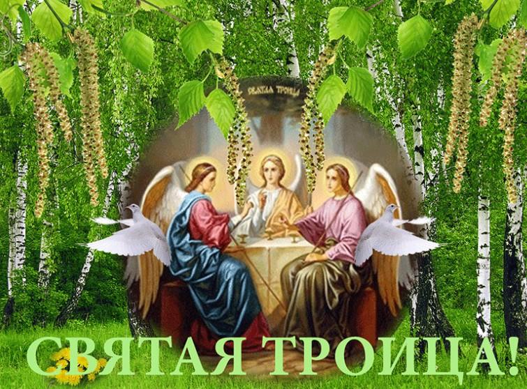 С праздником святая троица поздравления в