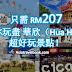 只需 RM207 帶你玩盡 華欣(Hua Hin)超好玩景點!