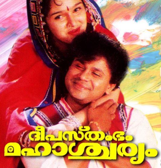 Deepasthambham Mahaashcharyam (1999) : Ente ulludukkum kotti Song Lyrics