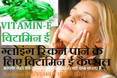 विटामिन ई कैप्सूल-चेहरे के लिए