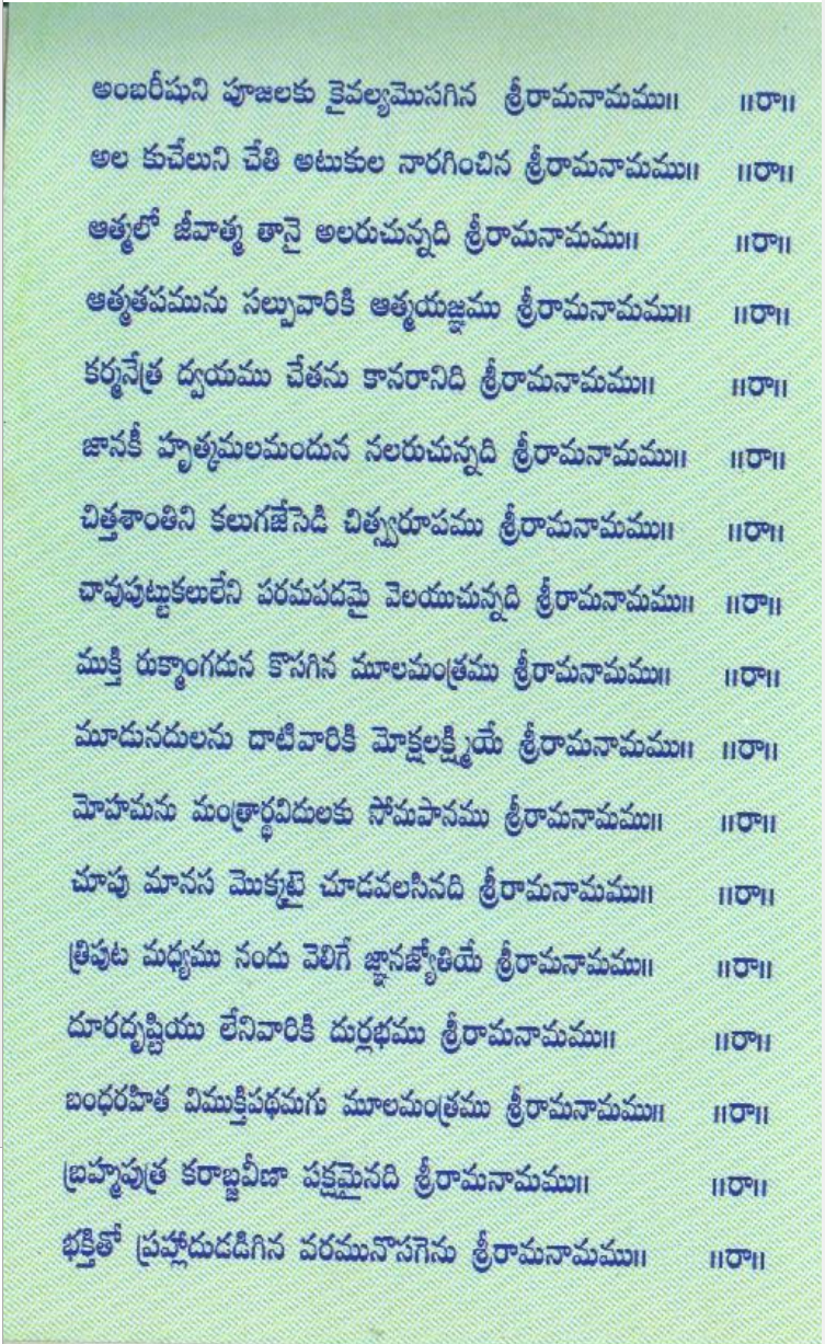 MANTRA PUSHPAM TELUGU EBOOK DOWNLOAD
