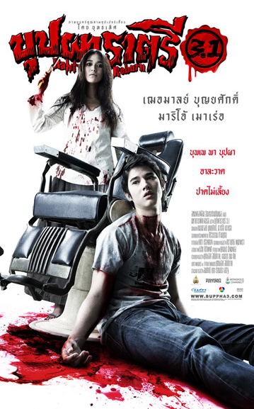 buppah rahtree - bangkok horror stories