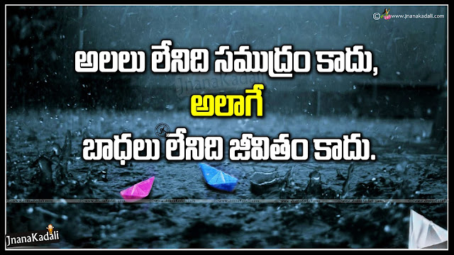 Best telugu life quotes- Life quotes in telugu - Best inspirational quotes about life - Best telugu inspirational quotes - Best telugu inspirational quotes about life - Best telugu Quotes - Telugu life quotes - telugu quotes about life - Life inspirational quotes in telugu - Inspirational quotes about love and life - Best Life Quotes - Beautiful Inspirational Quotes about life - Top Life Quotes - Nice inspirational quotes about life - Top telugu Quotes about life - inspirational life quotes with images - Best famous Quotes - Life quotes and sayings - Top Telugu inspirational quotes about life - Best motivational quotes in telugu language - Telugu Quotes -  Best inspirational quotes from famous authors - Best telugu Quotes ever - Best Famous quotes about life - best famous inspirational quotes - best collection of famous quotes - best quotes - Positive & inspirational life quotes - famous quotes about life - best telugu quotes for whatsapp and tumblr- Famous telugu Quotes and Sayings- Best telugu inspirational quotes for face book