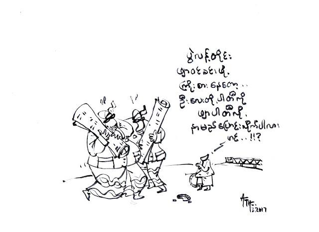ကာတြန္း ATH ● ဖ်ာပါတီေဟ့ .. ဖ်ာပါတီ …