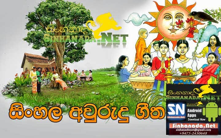 Sinhala 2019 Songs Album Download