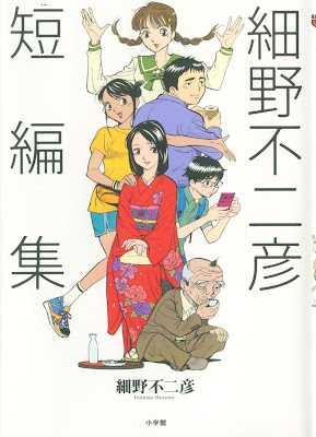 [Manga] 細野不二彦短編集 [Hosono Fujihiko Tanpenshu] Raw Download