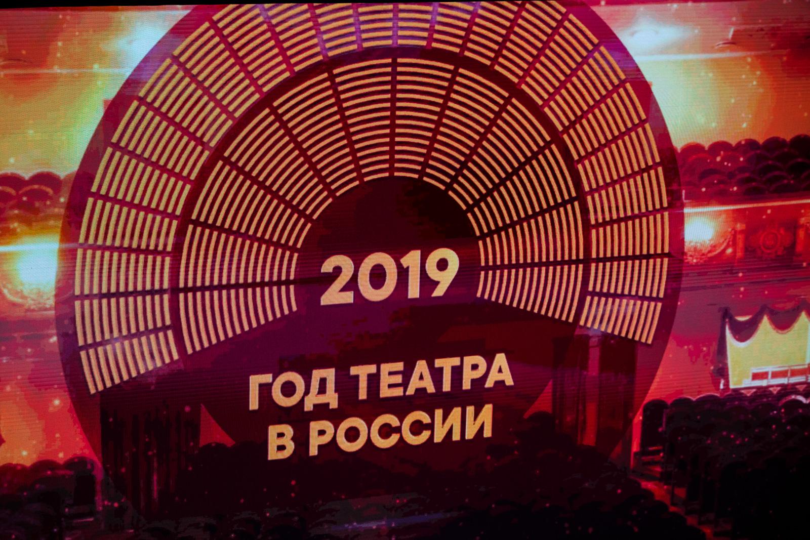 Картинка год театра 2019