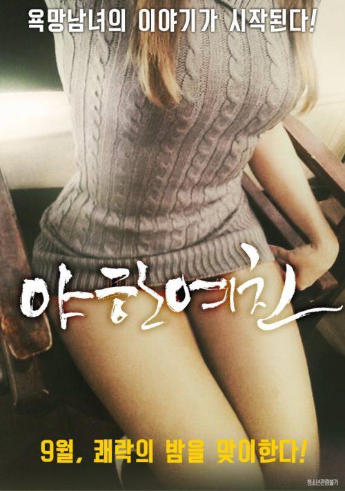 Naughty Girlfriend (2017) [เกาหลี18+]
